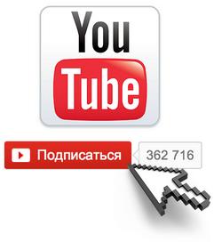 """Картинки по запросу """"Накрутка подписчиков в YouTube"""""""""""